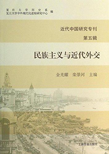 Modern Chinese research monograph (fifth series): Nationalism: JIN GUANG YAO