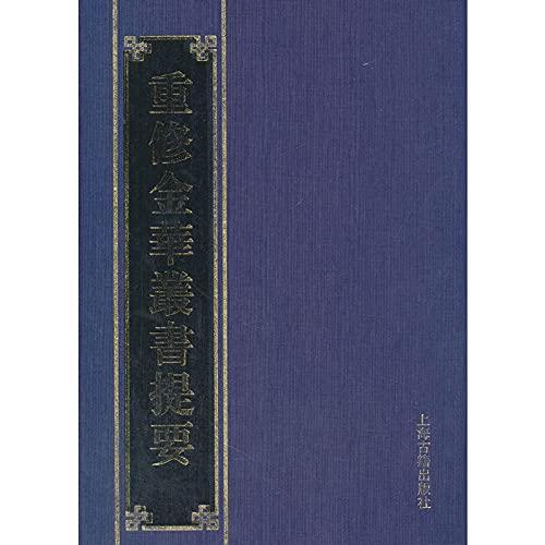Rebuilt Jinhua Series Summary(Chinese Edition): HUANG LING GENG . TAO CHENG HUA BIAN