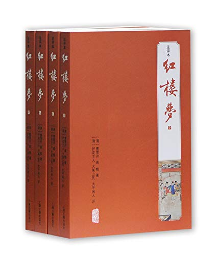 9787532574971: Dream of Red Mansions (Note 4 Comments The total package)(Chinese Edition)