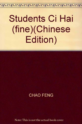 Students Ci Hai (fine)(Chinese Edition): CHAO FENG
