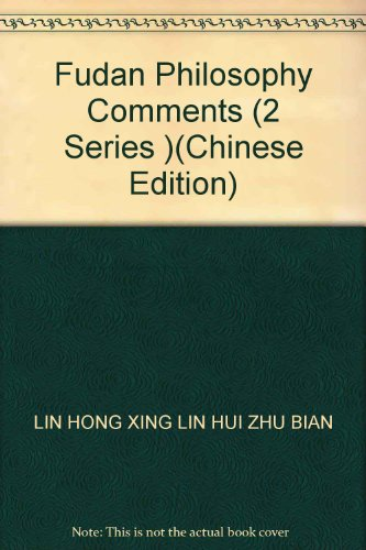 Fudan Philosophy Comments (2 Series )(Chinese Edition): LIN HONG XING