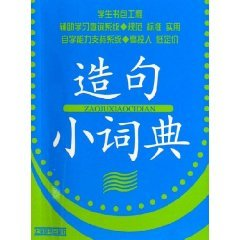 Genuine Cheap schoolbags Engineering: Sentence small dictionary (bjk)(Chinese Edition): HE WEI YU ...