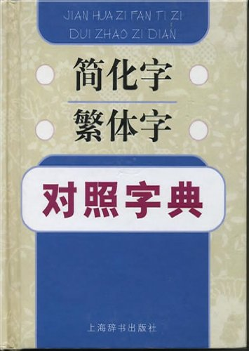 9787532622757: traditional characters were simplified dictionary(Chinese Edition)