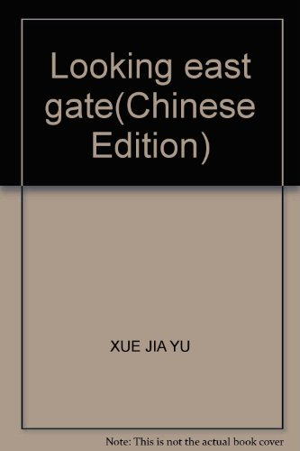 Looking east gate(Chinese Edition): XUE JIA YU