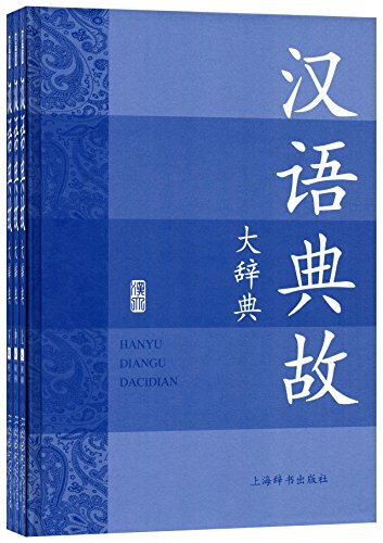 Dictionary of Chinese allusions Shanghai Dictionary Publishing House (brand new. genuine)(Chinese ...