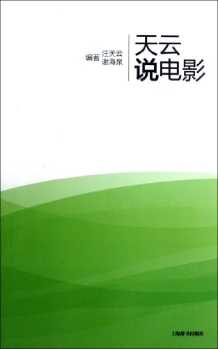 9787532627950: Talking about Movies Everyday (Chinese Edition)