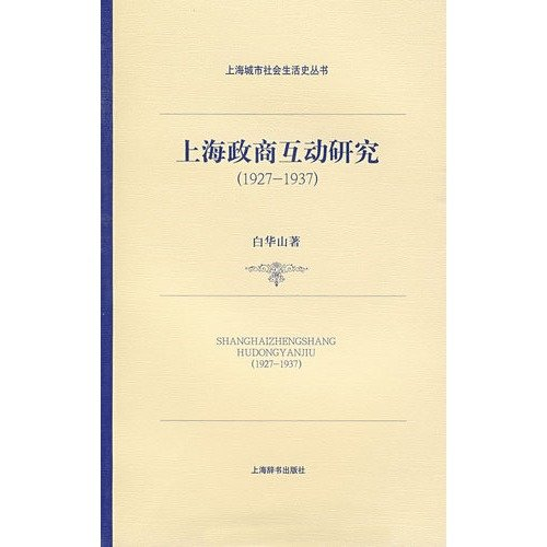 9787532628131: Shanghai political and commercial research (1927-1937) (Paperback)