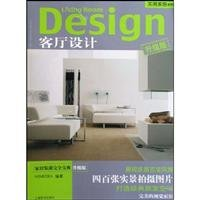 9787532628797: living room design (upgrade version)(Chinese Edition)