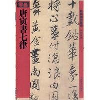 9787532630448: 03 collection of treasures ink: Book of Tang Yin Qilu (Traditional Vertical Edition) [Paperback]