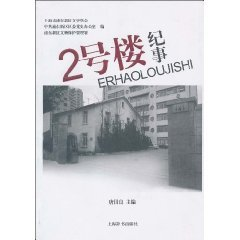 Genuine new book . Building 2 Chronicle: TANG GUO LIANG