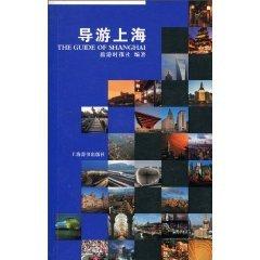 Tour Shanghai : Wang Zuguang 118(Chinese Edition): WANG ZU GUANG