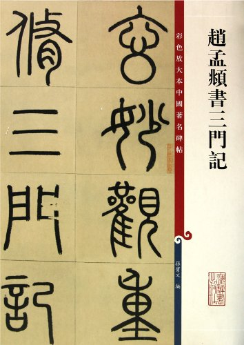 9787532631247: Record of Tree Times Repairing XuanMiao Taoist Temple- A Copy by Zhao Meng-fu (Chinese Edition)