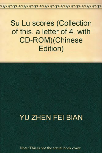 Su Lu scores (Collection of this. a: YU ZHEN FEI