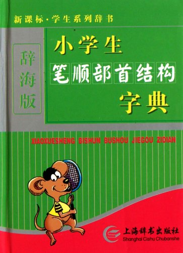 9787532632763: Primary School Stroke OrderRadical and Structure Dictionary (Chinese Edition)