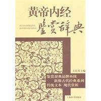 9787532632855: Huang Di Nei Jing Appreciation Dictionary [paperback](Chinese Edition)