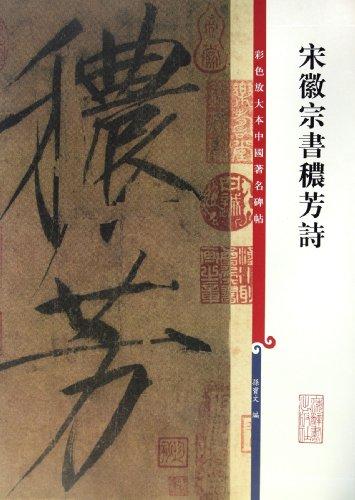9787532634729: Emperor Songhuizong's Calligraphy of
