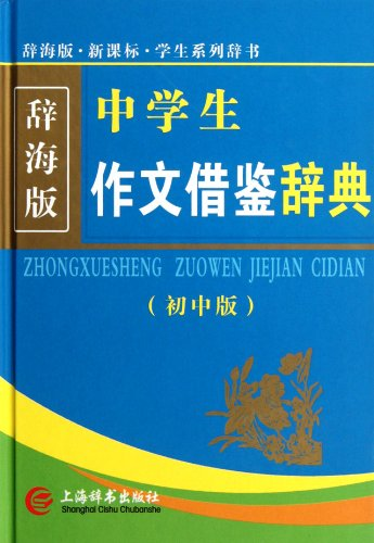 Series dictionaries Cihai version of the new curriculum students: high school students writing ...