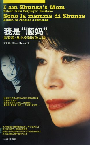 9787532636006: I Am Shunzis Mother-Huang Ailian-From Beijing to the Whole World (Chinese Edition)