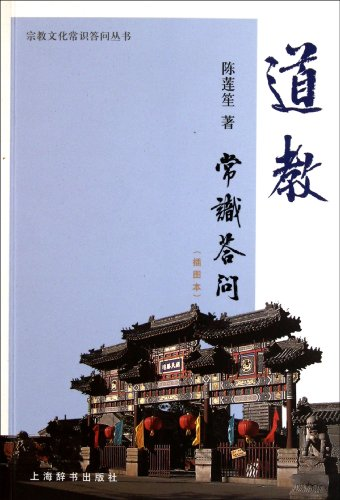 Taoist religious and cultural common sense knowledge Q & A Q & Books ( Illustrated )(...