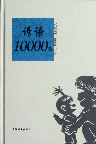 Proverbs 10000(Chinese Edition): BEN SHE.YI MING