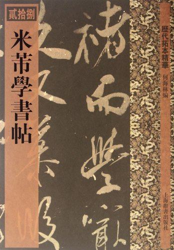 Er Shi Ba Mi Fu school book stickers(Chinese Edition)(Old-Used): SUN BAO WEN