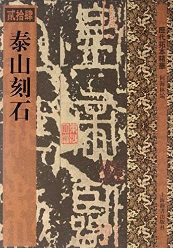 Chronicles the rubbings essence Taishan stone(Chinese Edition): HE HAI LIN