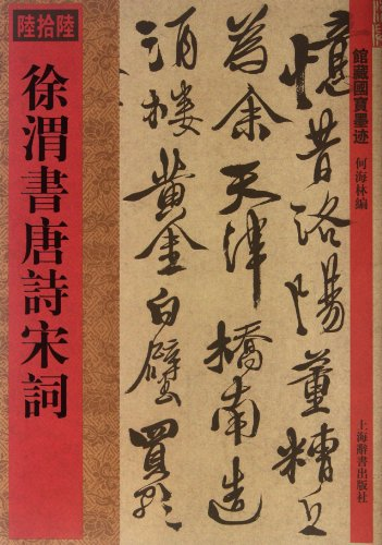Lu pick up Miss Xu Wei book Tang and Song(Chinese Edition)(Old-Used): SUN BAO WEN