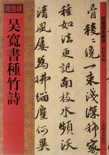 9787532636891: Wu Kuans calligraphy of bamboo poem - 64 (Chinese Edition)