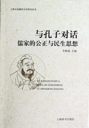 9787532637577: Dialogue with Confucius- Confucianism of Justice and the Peoples Livelihood (Chinese Edition)