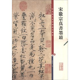 Color enlarge this famous Chinese rubbings: the Huizong true book ink(Chinese Edition): SUN BAO WEN