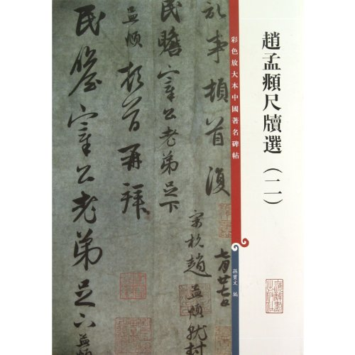 9787532638475: Calligraphy Copybook of Zhao Mengfu (Chinese Edition)