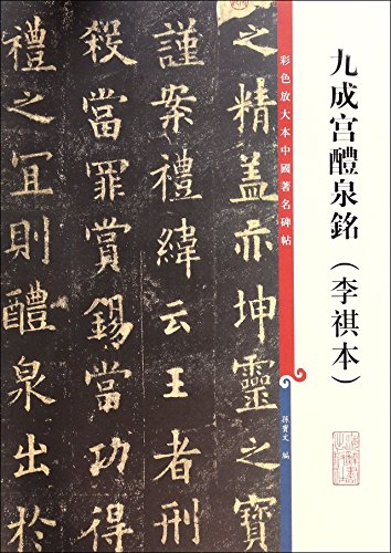 9787532640867: Multicolour Enlarged Chinese Famous Calligraphy: Jiuchenggong Liquanming(Chinese Edition)