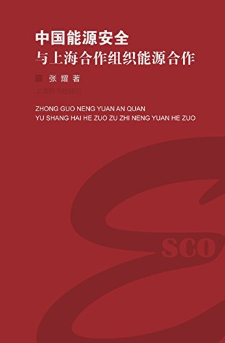 China Resource Securityandresource Cooperation of Shanghai Cooperation: Zhang, Yao
