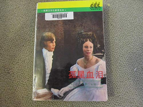 Great Expectations --- World Literature popularized versions (translations)(Chinese Edition)(...