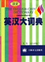 9787532709793: English-Chinese Dictionary: MZ: second volume