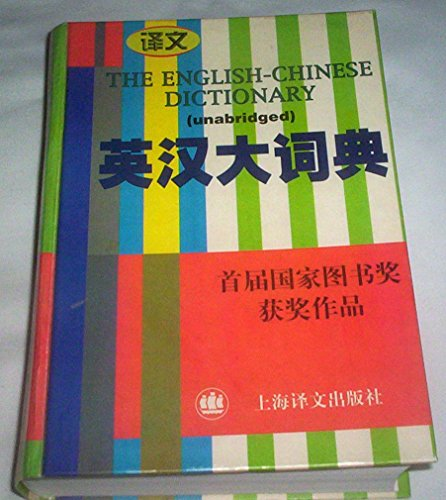 9787532713219: The English-Chinese Dictionary (Unabridged)