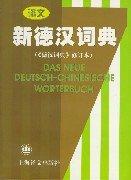 9787532723270: Das Neue Deutsch - Chinesisches Wörterbuch: 85000 Einträge
