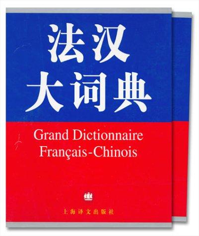 9787532729043: method Han Dictionary (Set 2 Volumes) (Hardcover)