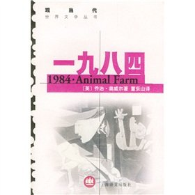 One thousand nine hundred eighty-four & Animal Farm(Chinese Edition): YING) AO WEI ER (...