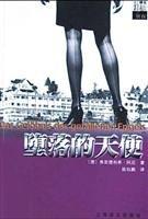 Fallen Angel(Chinese Edition): FU LI DE LI XI A NI