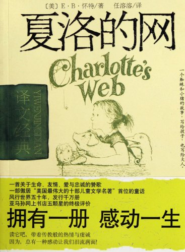 9787532733415: Charlotte's Web (Chinese Edition)
