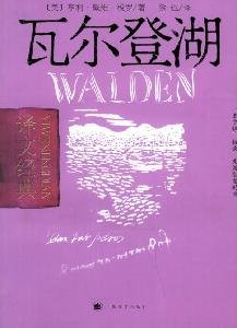 9787532733606: Walden translation classic(Chinese Edition)
