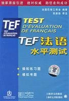 9787532735365: TEF French proficiency test