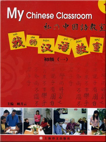 My Chinese Classroom(Elementary Level, Book 1), with: Gu Yueyun