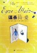 Inventory murder Jane Eyre Shanghai Translation ( English ) Ford(Chinese Edition): YING ) FU DE