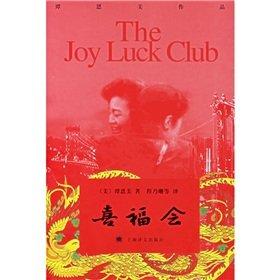 Xi fu hui ??? (The joy luck: Amy Tan