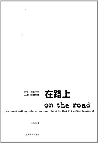 On the Road (Chinese Edition): Jack Kerouac