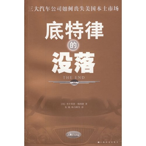9787532740338: Detroit's Decline: How Three Major U.S. Auto Corporations Lost Native American Market(in Chinese)