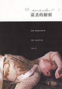 The Interpretation of Murder(Chinese Edition): MEI) LU BEN