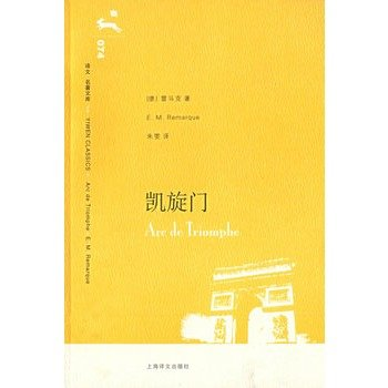 9787532741816: Arc de Triomphe ( translation Classics Library )(Chinese Edition)